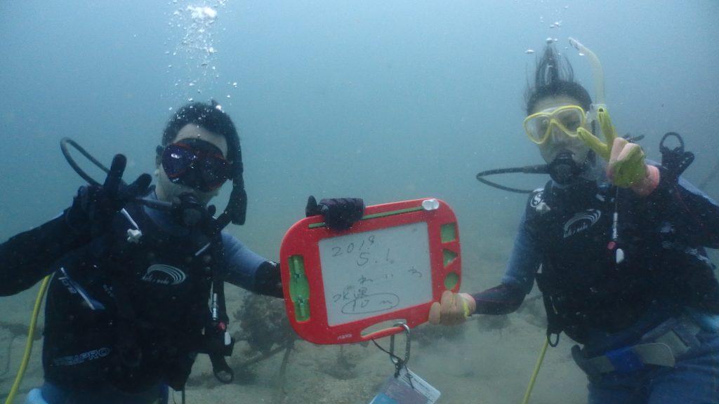 令和の水深10m