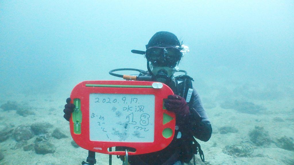 講習4日目の、海洋実習3本目。水深18mまでたどり着いてホッとする女性が嬉しそうにしています。